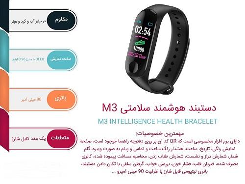 دستبند هوشمند سلامتی M3