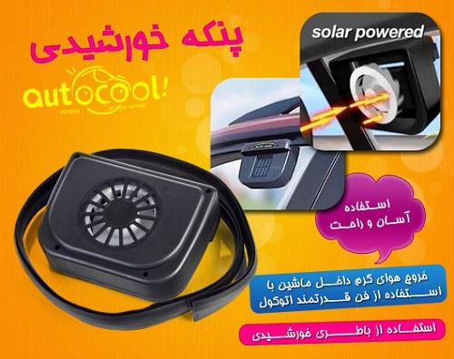 خرید پنکه خورشیدی auto cool مخصوص خودرو