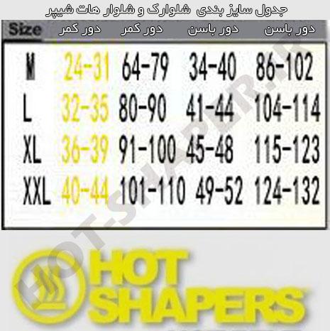 جدول سایز بندی شولار هات شیپر