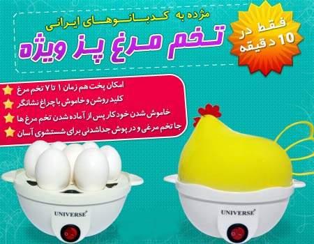 دستگاه تخم مرغ پز طرح مرغ