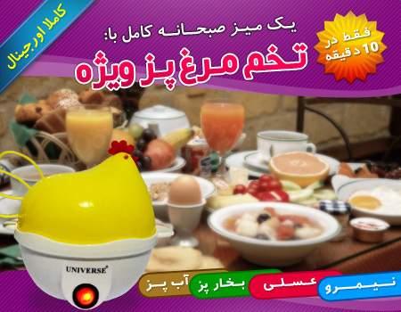 تخم مرغ پز EGG COOKER دیجی کالا